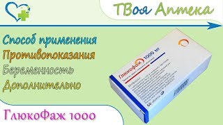 постер к видео Глюкофаж 1000 таблетки (метформина гидрохлорид) показания, описание, отзывы