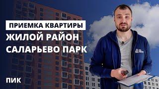 Приемка квартиры с отделкой Москва / обзор ЖК Саларьево парк ПИК / помощь в приемке квартиры