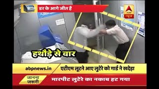 Panaji: ATM security guard gives tough fight to robber, suffers head injury