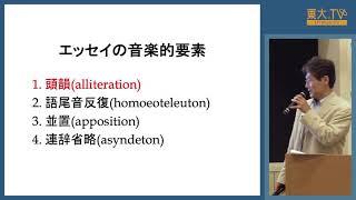 榊原知樹「エッセイの音楽性分析:頭韻とは」ー第13回東大院生によるミニレクチャプログラム