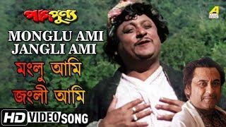Monglu Ami Jangli Ami | Paap Punya | Bengali Movie Song | Kishore Kumar