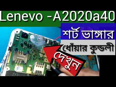 Lenovo A2020a40 How To Dead Solution? Lenovo Mobile How To Short Problem Solution? Lenovo Android_