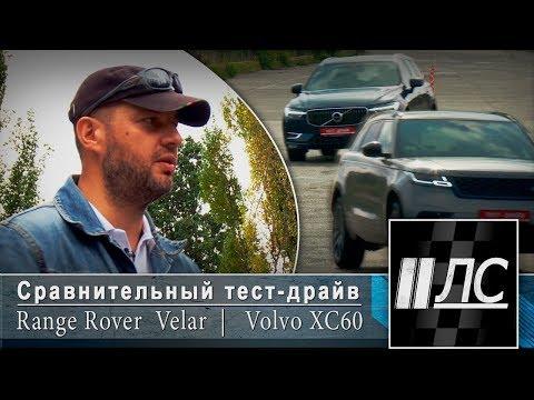 """Сравнительный тест-драйв Range Rover Velar VS Volvo XC60. """"2 Лошадиные силы"""""""