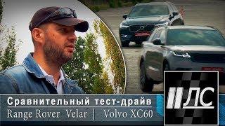 Сравнительный тест-драйв Range Rover Velar VS Volvo XC60.