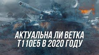 актуальна ли ветка Т110Е5 в 2020 году  Wot Blitz