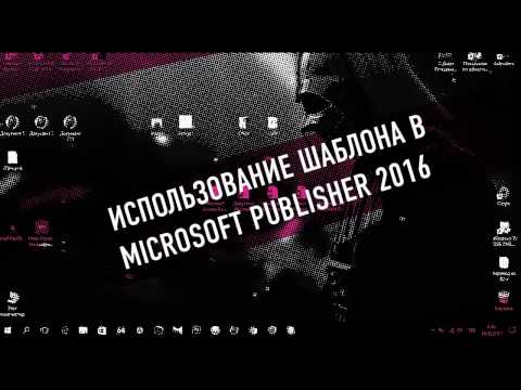 Использование шаблонов в Microsoft Publisher 2016