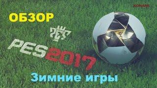 Обзор PES 2017 DEMO PS4 (Зимние игры)(, 2016-09-05T21:09:35.000Z)