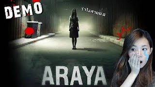 [DEMO] เกมผีคนไทย!!! โรงพยาบาลสุดเฮี้ยน | ARAYA [zbing z.] thumbnail