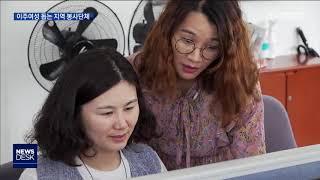 [뉴스데스크] 이주여성 돕는 지역 봉사단체