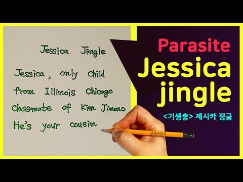 Parasite Jessica Jingle 기생충 제시카 징글 - 동영상