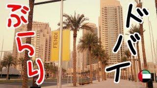 アラブ首長国連邦・ドバイのプチ旅|Dubai UAE Trip【ドバイ観光 旅行】