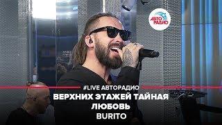BURITO– Верхних Этажей Тайная Любовь (LIVE@ Авторадио)