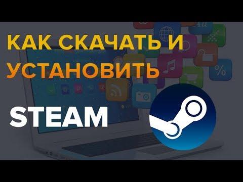 Как скачать и установить программу Steam без вирусов
