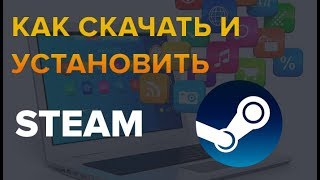 видео Cтим скачать бесплатно на русском языке для Windows