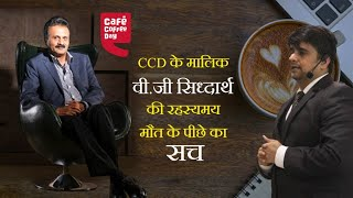 Business Failure Stories | Why CCD Owner Commit Suicide after building India's largest Coffee Brand