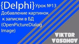 DELPHI Урок №13 Добавление в БД изображения к записям (OpenPictureDialog, Image)