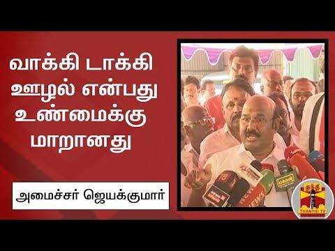 வாக்கி டாக்கி ஊழல் என்பது உண்மைக்கு மாறானது - அமைச்சர் ஜெயக்குமார் | Thanthi TV