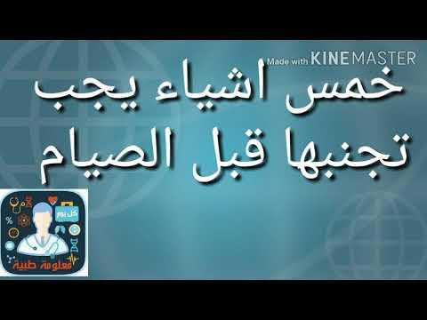 5اشياء يجب تجنبها قبل الصيام رمضان #كل يوم معلومة طبية