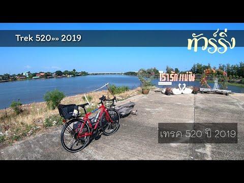 Trek 520 Touring disc จักรยานทัวร์ริ่ง touringthailand touringbicycle probike