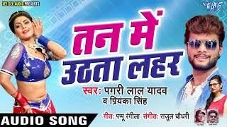 Pagri Lal Yadav, Priyanka Singh - तन में उठता लहार - Tan Me Uthata Lahar - Bhojpuri Hit Songs 2019