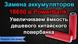 Замена аккумуляторов 18650 в PowerBank