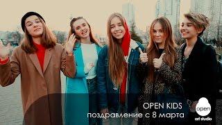 OPEN KIDS - поздравление с 8 марта -  Open Art Studio