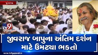 Junagadh: Huge number of people gather to pay last tributes to late Mahant Jeevraj Bapu  TV9News