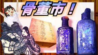 関西で開催の骨董市に参加!【感染対策で観客退散した閑散の災難かいな】