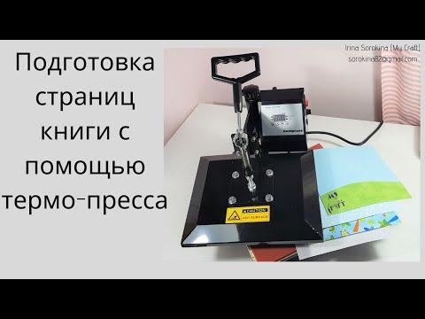 Подготовка страниц развивающей книги с помощью термо-пресса