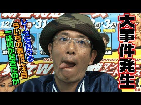 【ボートレース大村×ういち】ういちが大村の舟券800万円分買うってよ。第7戦
