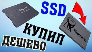 Как купить SSD диск с AliExpress