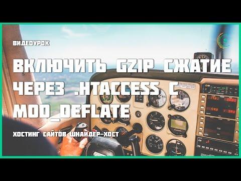 Включить Gzip сжатие при помощи  .htaccess c mod deflate