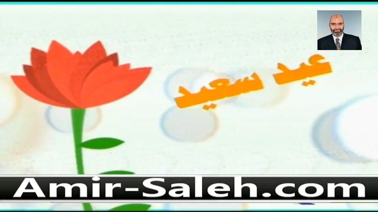 تهنئة الدكتور أمير صالح للأمة الإسلامية بمناسبة حلول عيد الفطر المبارك