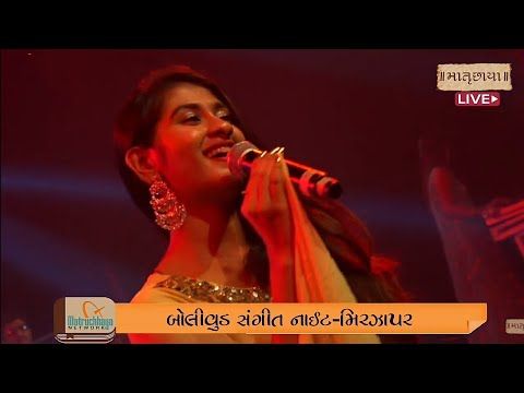 Nithyashree @Mirzapur Bhuj Kutch ||Bollywood Sangit Night