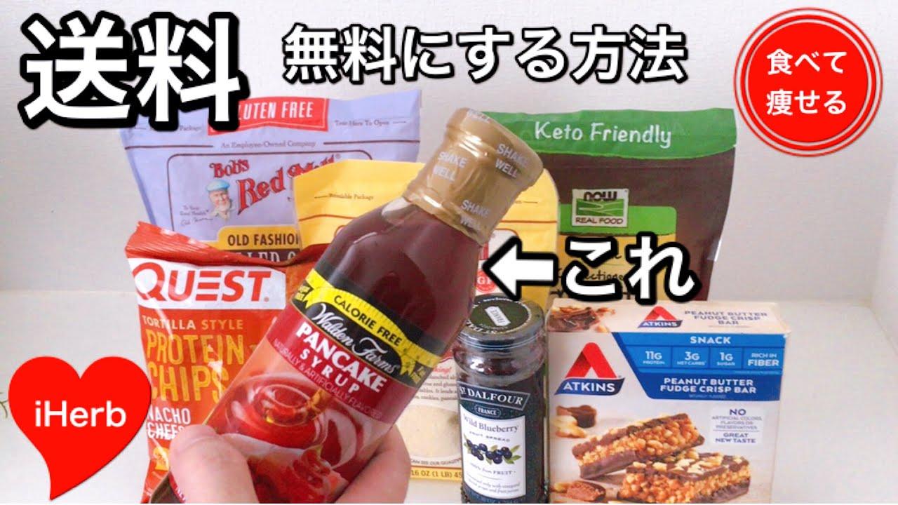 糖質ゼロシロップを最安値で購入する方法(送料無料にしましょう)