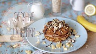 Овсяные панкейки/Идеи для завтрака(Рецепты от Easy Cook)