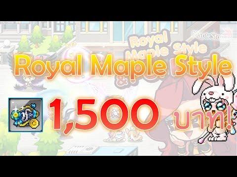 เปิด Royal Maple Style 1,500 บาท ! (9 ธ.ค. 17) | MapleStory TH