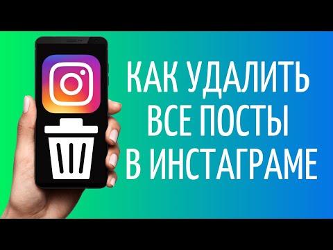 Как удалить все посты в Инстаграме   Удаление постов Instagram