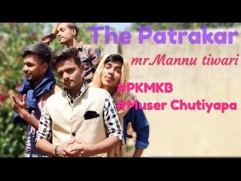 The Patrakar Mr. Mannu Tiwari |Aman Yadav|
