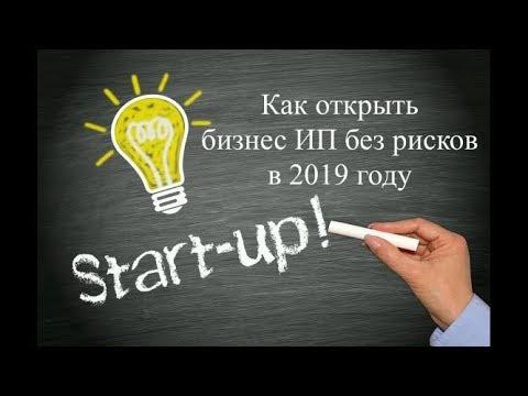 Как зарегистрировать ИП 2019 | ИП как начать бизнес ИП | Как открыть ИП 2019 | Создание ИП