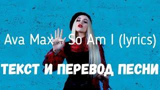 Ava Max So Am I Lyrics текст и перевод песни