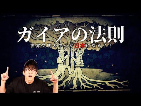 日本が次の文明の地。。。ガイアの法則とは?!(深堀)