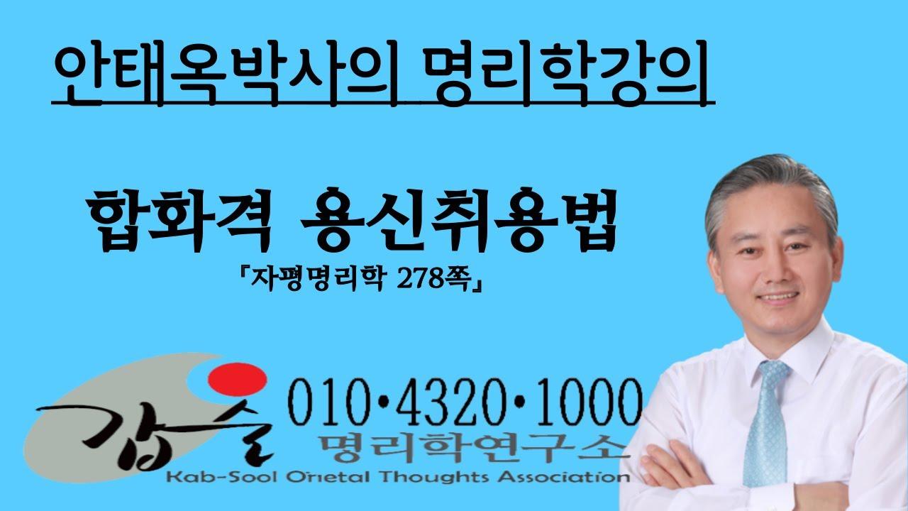 합화격 용신취용법-(자평명리학278쪽)-갑술명리학-안태옥박사의 사주강의