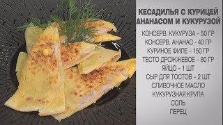 Кесадилья рецепт / Кесадилья с курицей / Кесадилья домашняя / Кесадилья с курицей и кукурузой