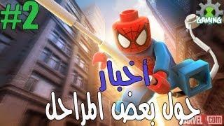 LEGO Marvel Super Heroes Show #2 [Arabic] | إستعراض ليغو مارفل - أخبار حول بعض المراحل