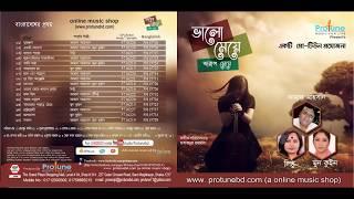 bhalo-meye-kharap-meye-kamal-ahsan-moon-quee-lithu-jukebox-protune