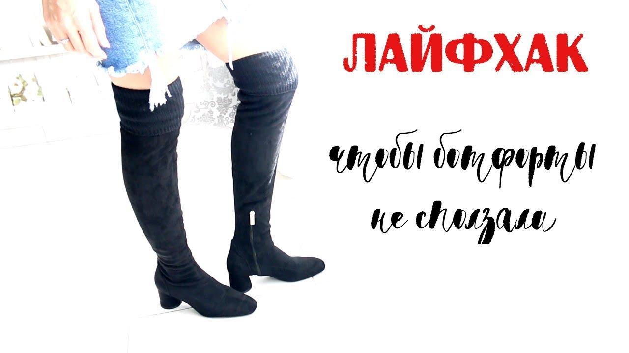 Ботфорты – стильная и немного дерзкая женская обувь, история которой уходит корнями во францию xvii века. Тогда эти высокие сапоги, которые.