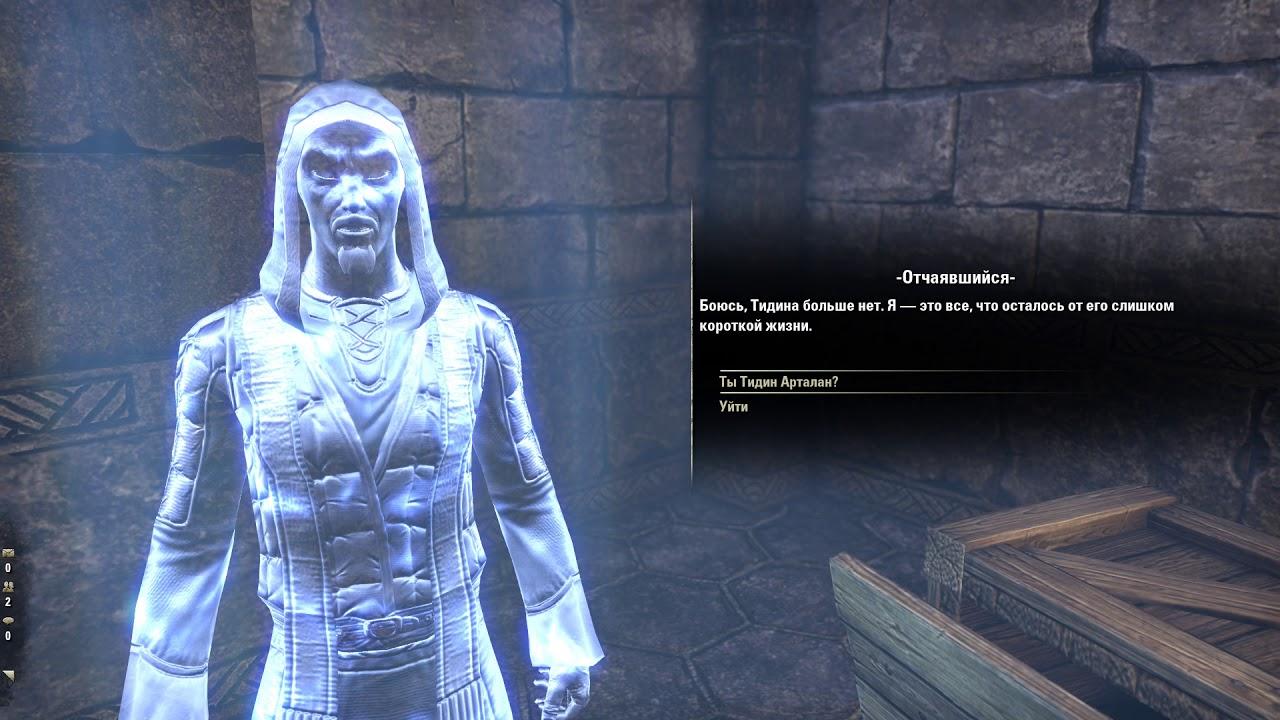 Elder Scrolls  Online - Спасти и отомстить