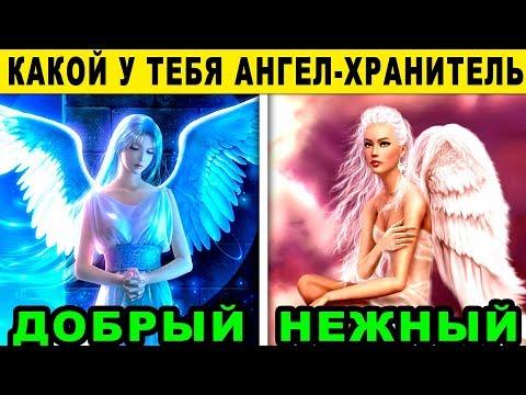 Тест! КТО ТВОЙ АНГЕЛ-ХРАНИТЕЛЬ? Ангел Хранитель по Дате Рождения.