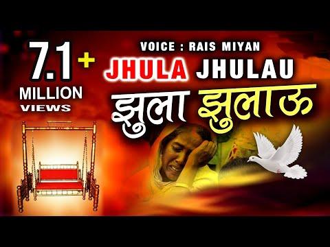 Jhula Jhulau - Rais Miyan Very Heart Touching Video Karbala 2018 Muharram Special